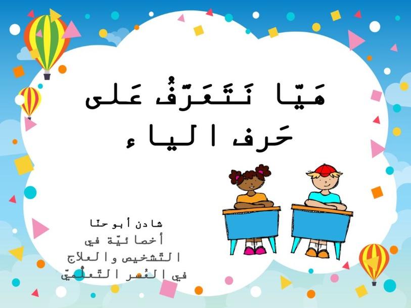 حَرف الياء - شادن أبو حنّا by Shaden Abu Hanna