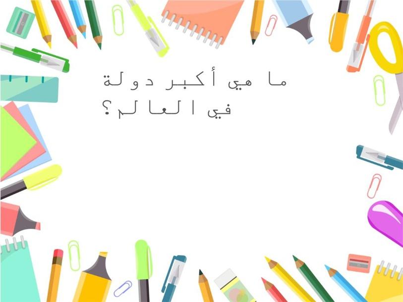 ما هي أكبر دولة في العالم by mariam ahmed