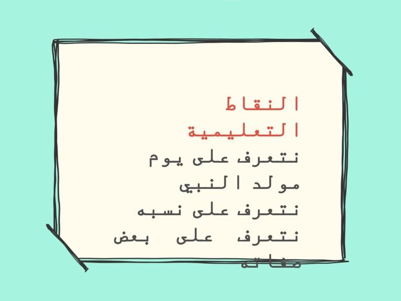 مولد الرسول صلى الله عليه وسلم by nawal saleh