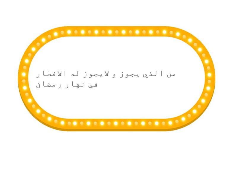 من يباح لهم الفطر في رمضان by Shahad Hussain Al Moghamsi