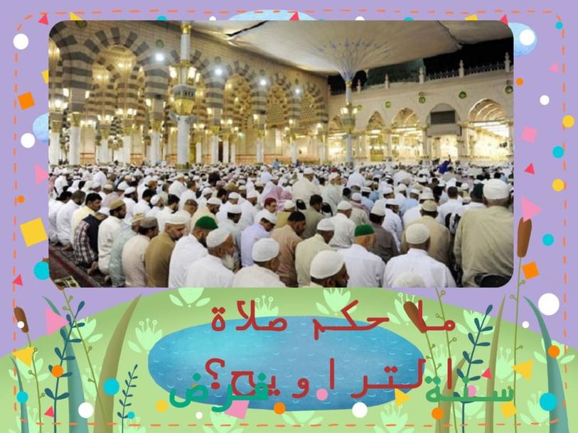 أسئلة في مادة التربية الإسلامية  by khalid alarimi