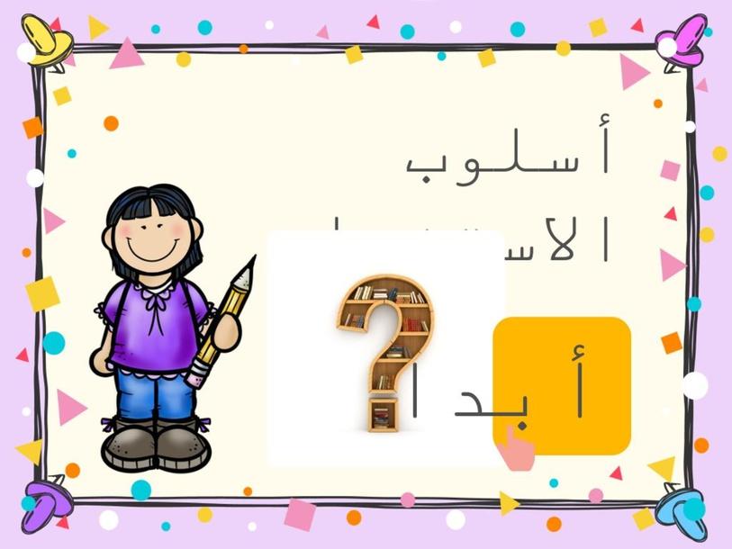 نشاط اسلوب الاستفهام (رقية عبدالنبي علم 5 ) by ruqaya ali