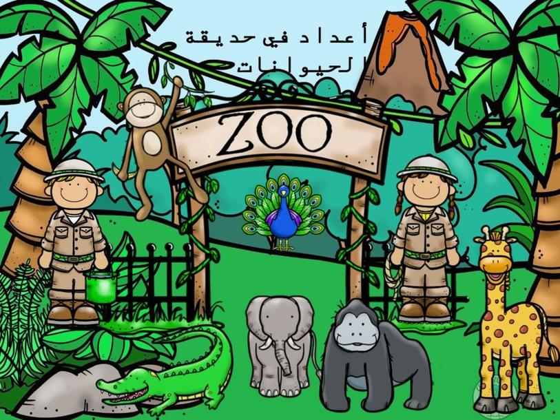 اعداد في حديقة الحيوانات  by Hadeel A.g.