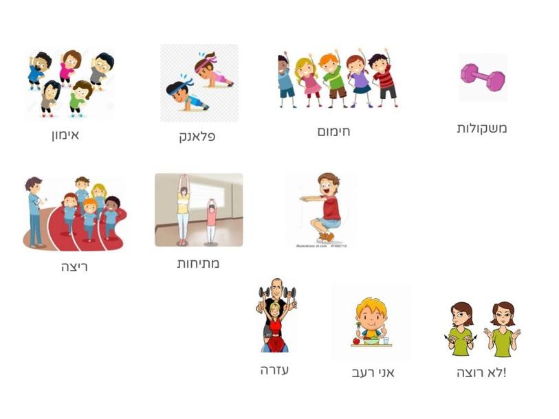 לוח תקשורת איתן כל אחד יכול by Simona Fadida