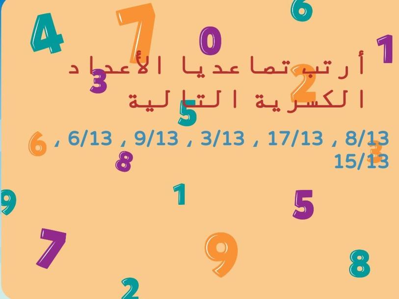مقارنة أعداد كسرية تتماثل في المقام by dorra gharsallah