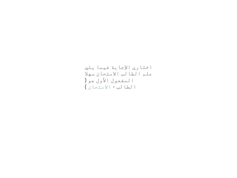 الفعل المتعدي لمفعولين أصلهما المبتدأ والخبر by حنان صلاح