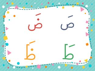تهجي الحروف ص ض ط ظ by Zainab Alaradi
