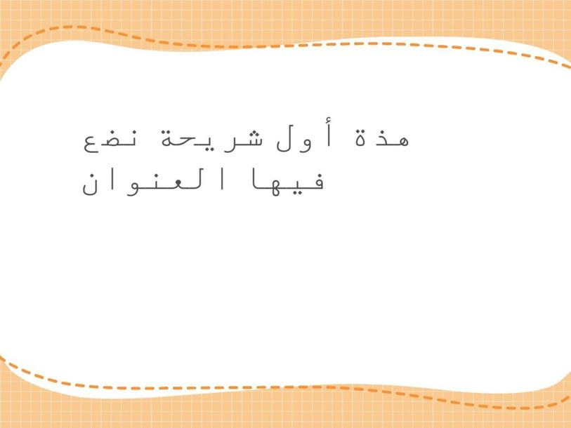 شرح طريقة عمل الدرس و اللعبة by wisal ali