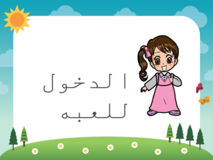 نوم النبي صلى الله عليه وسلم by حكيمه الحقباني