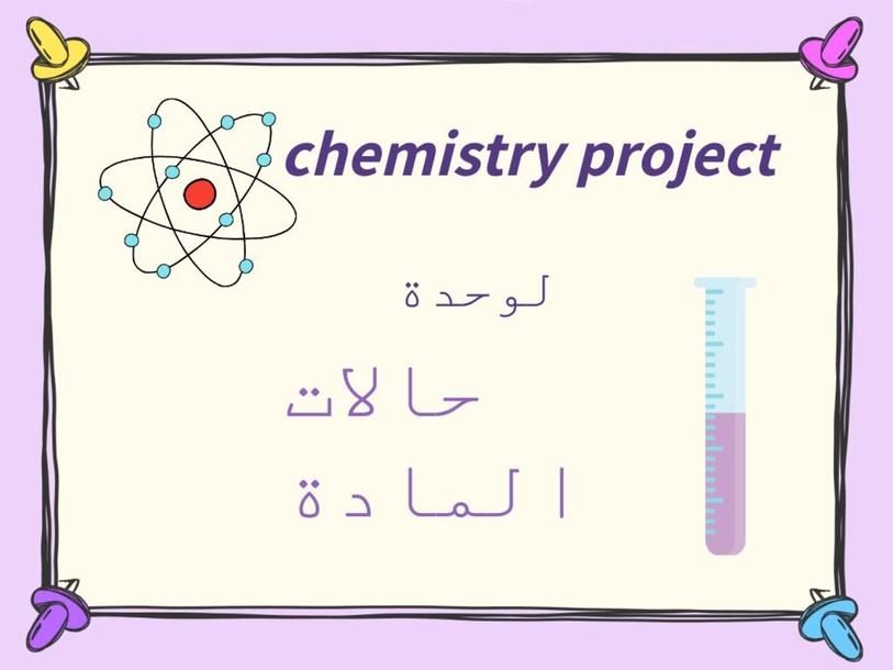 مشروع الكيمياء ثالث ثانوي مدارس الرواد by layan Adossary