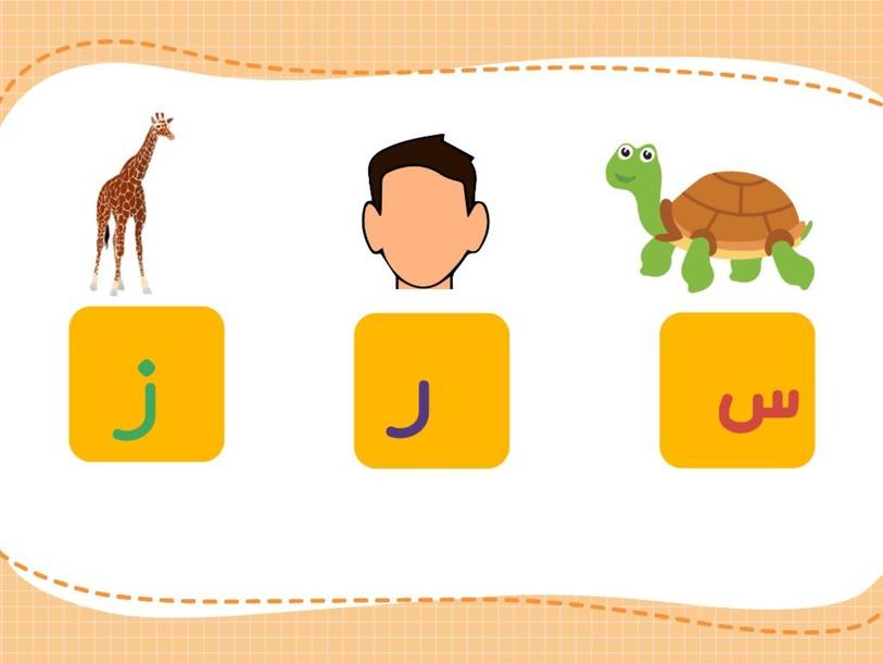 مراجعة الحروف من أ الى س by العنود الخالدي