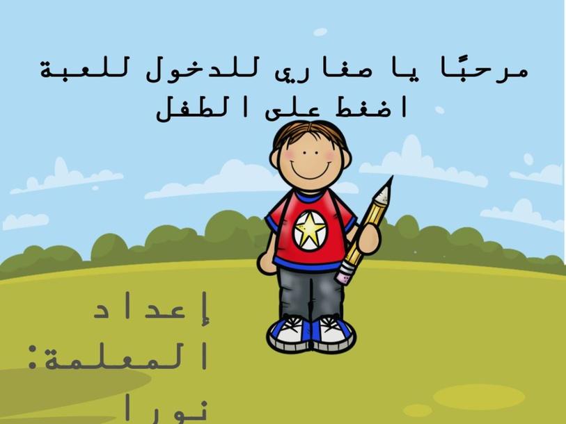 مراجعة بعض الحروف التي تم دراستها by Noura Mahmoud