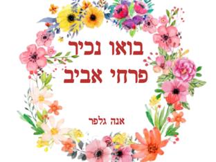 בואו נכיר פרחי אביב- אנה גלפר by אנה