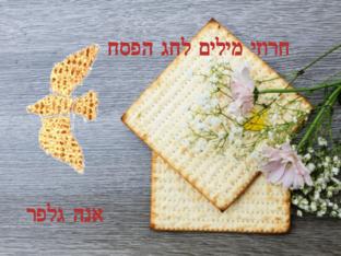 חרוזי מילים לחג הפסח- אנה גלפר by אנה