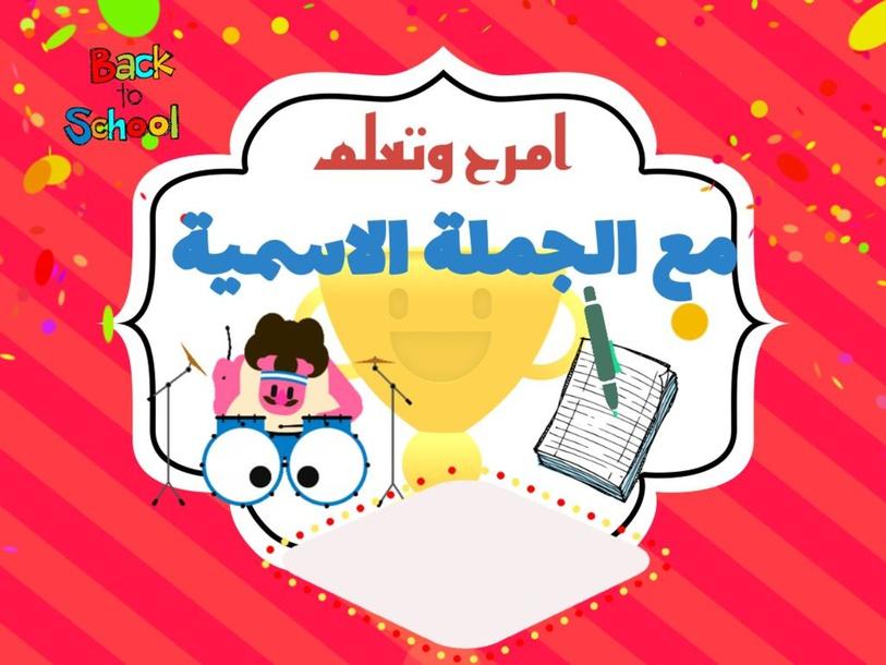 امرح وتعلم مع الجملة الاسمية  by Walaa Elshafee