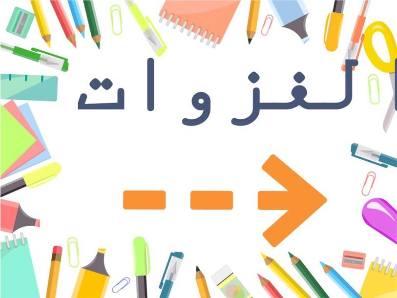مراجعة للغزوات (غزوة بدر/ غزوة أحد/غزوة الخندق) by לינדא עילאווי