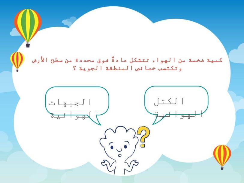 علوم | الكتل والجبهات الهوائية  by Nada Alshifan
