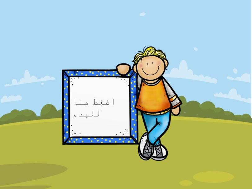لعبة التاء المفتوحة و التاء المربوطة ١ by Fatima Al