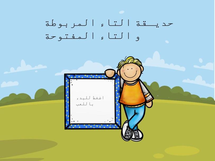 لعبة التاء المفتوحة و التاء المربوطة  by Fatima Al