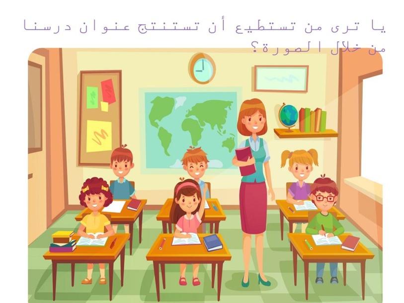 درس العناية بالصف للمعلمة اريج العبود  by areej fairs