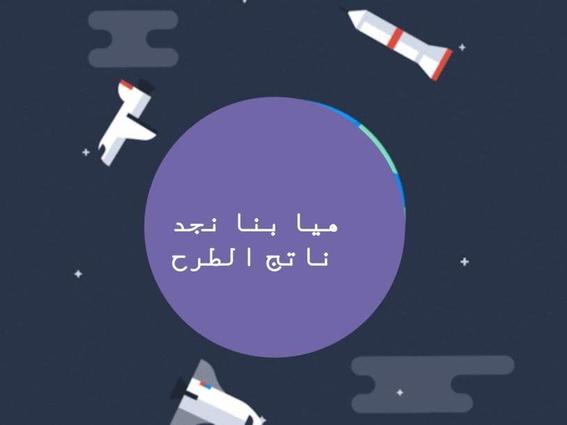 لعبة فضاء الأرقام الجزء الثاني  by Aryaf alzayde.