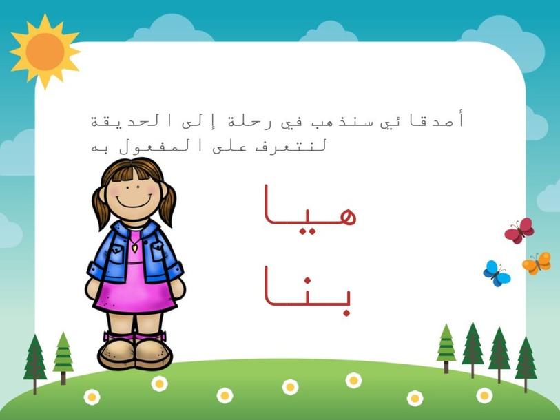 رحلة مع المفعول به فدك  by فدك آل مرزوق