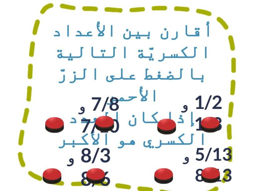 أضغط على الزر الأحمر للإفارن الأعداد الكسريّة by dorra gharsallah