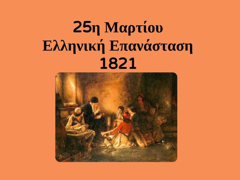 Παζλ με τους πίνακες της ελληνικής επανάστασης by Μαργαρίτα Βλκ