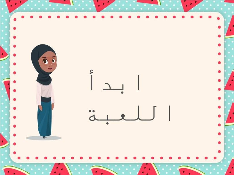 نشاط استهلالي لدرس الهمزة المتطرفة/ إعداد: أ.علا عاطف by Ola Attef