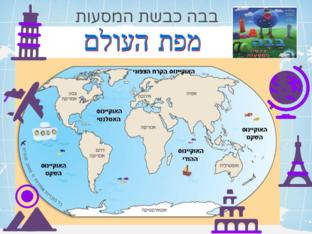 מעודכן - זיהוי יבשות העולם- בבה כבשת המסעות by Dana Amar