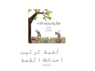 لعبة ترتيب تسلسل احداث قصة الفأر واصدقاؤه الثلاثة by randa natsheh