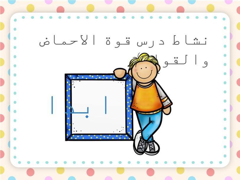 محتوى رقمي درس قوة الاحماض والقواعد (رقية عبدالنبي علم5 ) by ruqaya ali