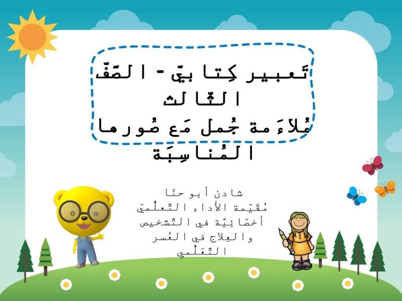 تَعبير كِتابيّ للصًّفّ الثّالث - شادن أبو حنّا by Shaden Abu Hanna
