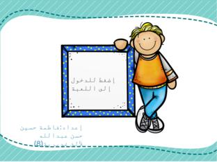 فاطمة حسين حسن عبد الله - لآلئ غديرية (8) by فاطمة حسين حسن عبد الله - uu