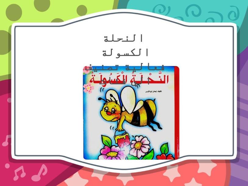 قصة النحلة الكسولة   فعالية تصنيف   by nada Abogama