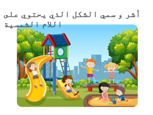 أشر ثم انطق الكلمة التي تحتوي على اللام الشمسية by yoko chan