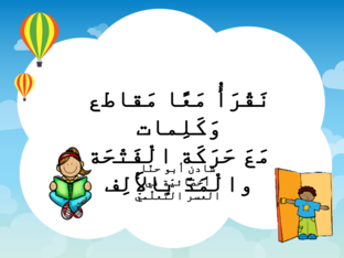 نَقرأُ معًا - شادن أبو حنّا أخصّائيّة في العسر التّعلّميّ by Shaden Abu Hanna
