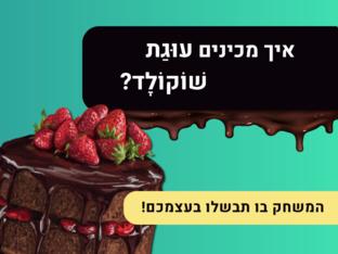 איך מכינים עוגת שוקולד? המשחק בו אתם מבשלים בעצמכם!  by Inbal Loichter