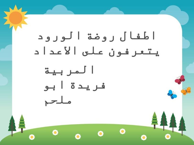 هيا نعد  ونتعرف على الاعداد  فريدة ابو ملحم by frida abomolhem