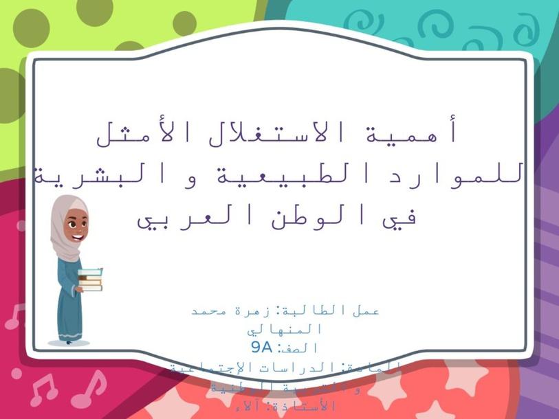 أهمية الاستغلال الأمثل للموارد الطبيعية و البشرية في الوطن العربي  by Zahra Almenhali