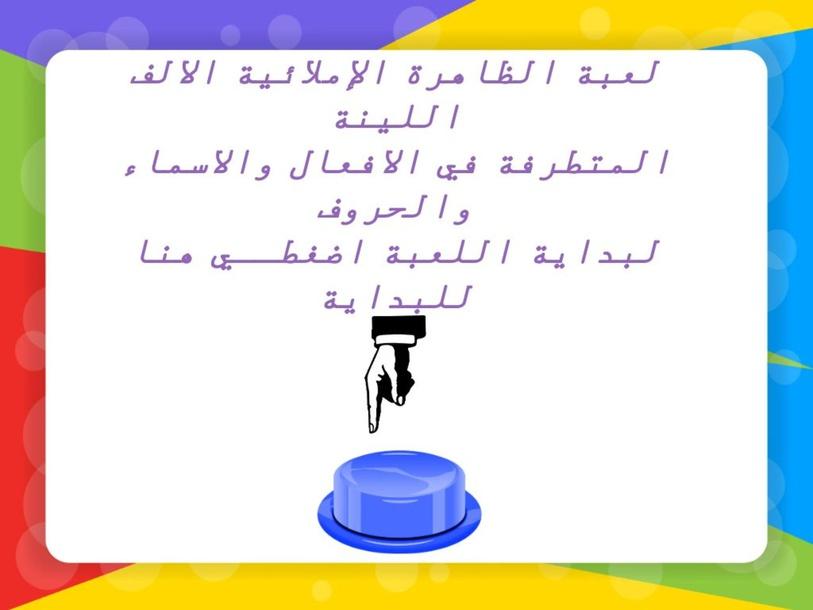 الظاهرة الإملائية الالف اللينة المتطرفة  في الافعال والاسماء والحروف  by شذا الشهراني