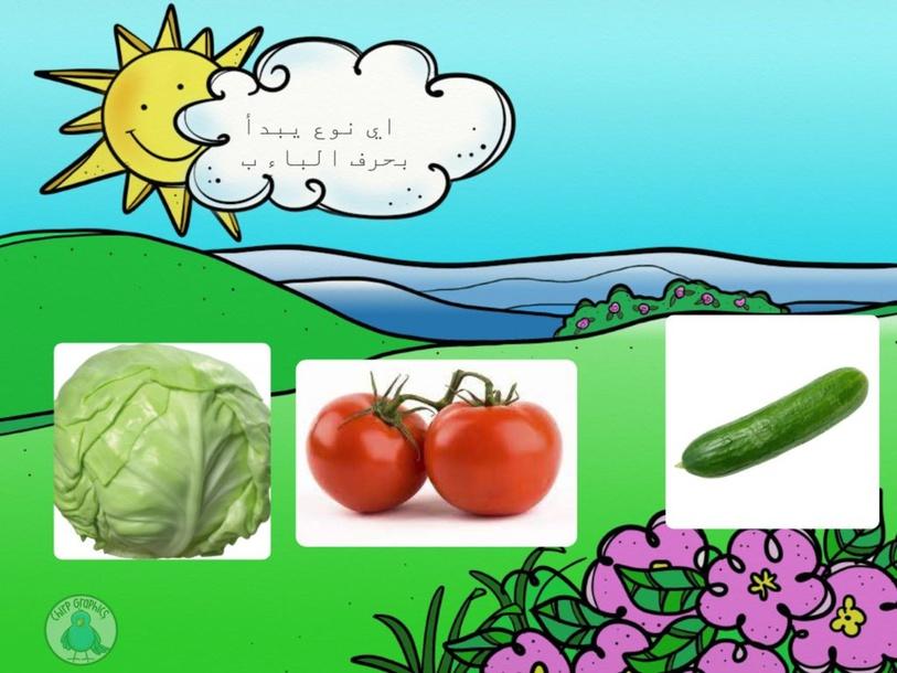 هيا نتعرف على انواع الخضروات ونمير  الصوت الاول بكل نوع  by fb2568430526793004