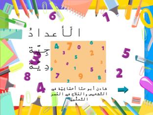الأعداد الزّوجيّة والفرديّة - شادن أبو حنّا أخصّائِيّة في التَّشخيص والعَلاج في العُسر التَّعلُّمِيّ by Shaden Abu Hanna