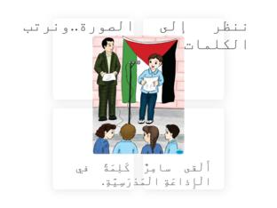يَوْمُ الطِّفْلِ الْفِلَسْطينِيِّ / ترتيب الكلمات في الجملة وصور لوحة الدرس  by