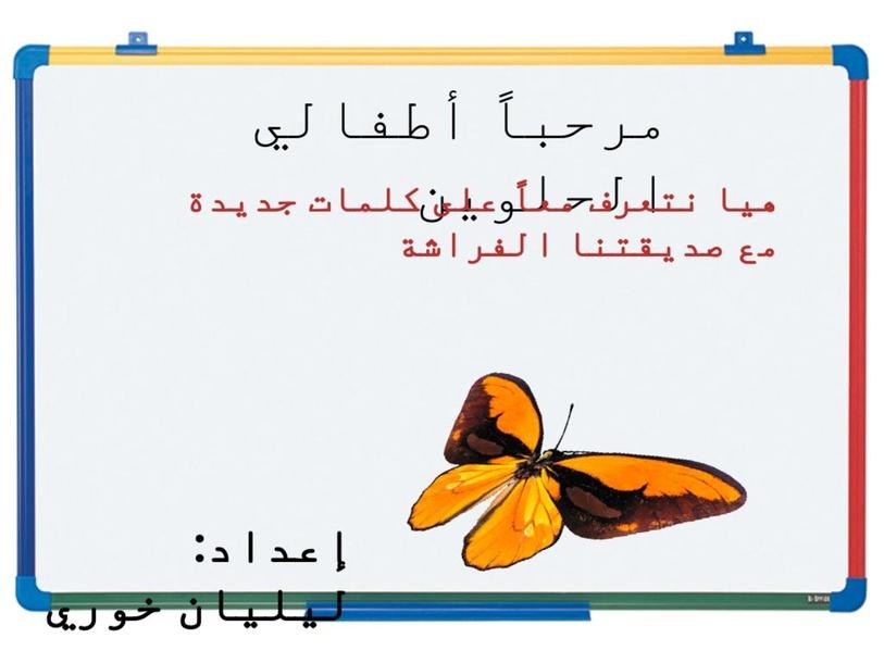 ( مساق التعليم المحوسب) هيا نتعلم كلمات جديدة  مع صديقتنا الفراشة by liliane khoury