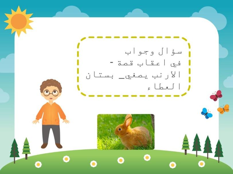 سؤال وجواب في اعقاب قصة الارنب يصغي -   by lela mhmd