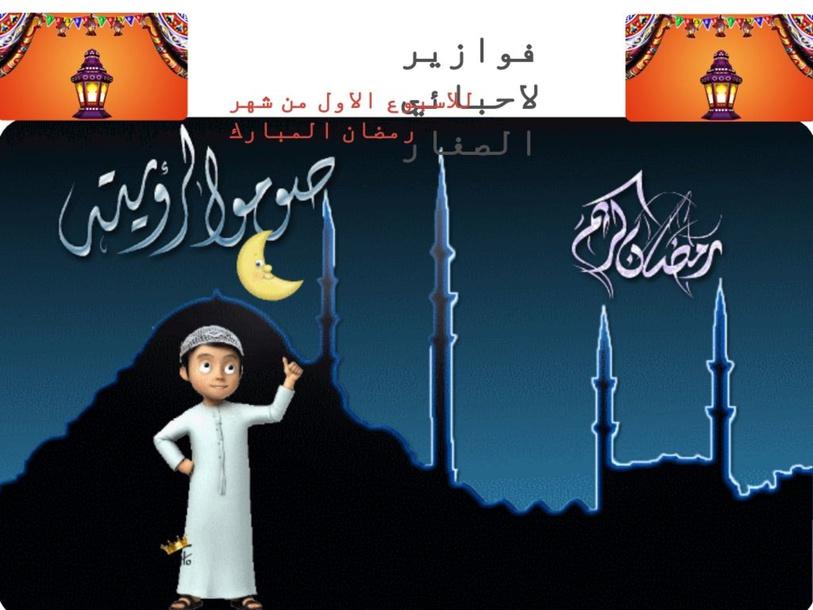 فوازير رمضان   اعداد المربية :ندى ابو جامع  by 170498.arbedu.org