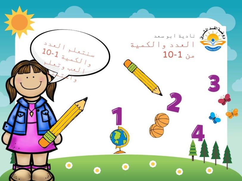 ملائمة العدد وكمية      by Maas Saad