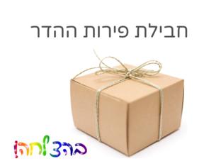 חבילת פירות הדר - סיור וירטואלי אל הפרדס by שירה אלבו