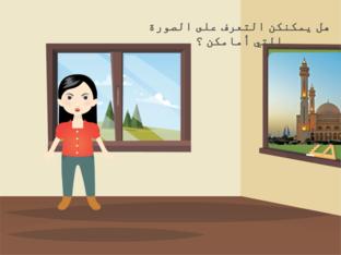 هل يمكنكم التعرف على الصورة التي أمامك ؟ by sara alisa